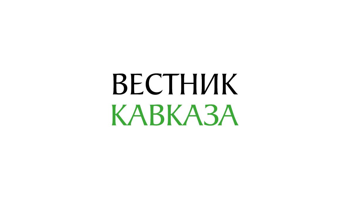 (c) Vestikavkaza.ru
