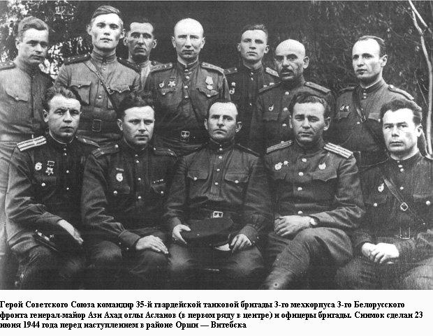 Ази Асланов - генерал Вперед