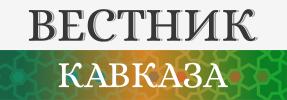 Вестник Кавказа