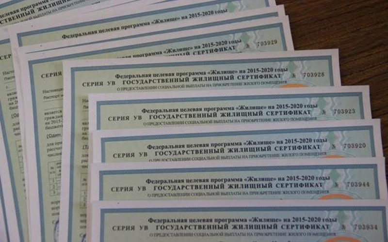 жилищный сертификат северянам