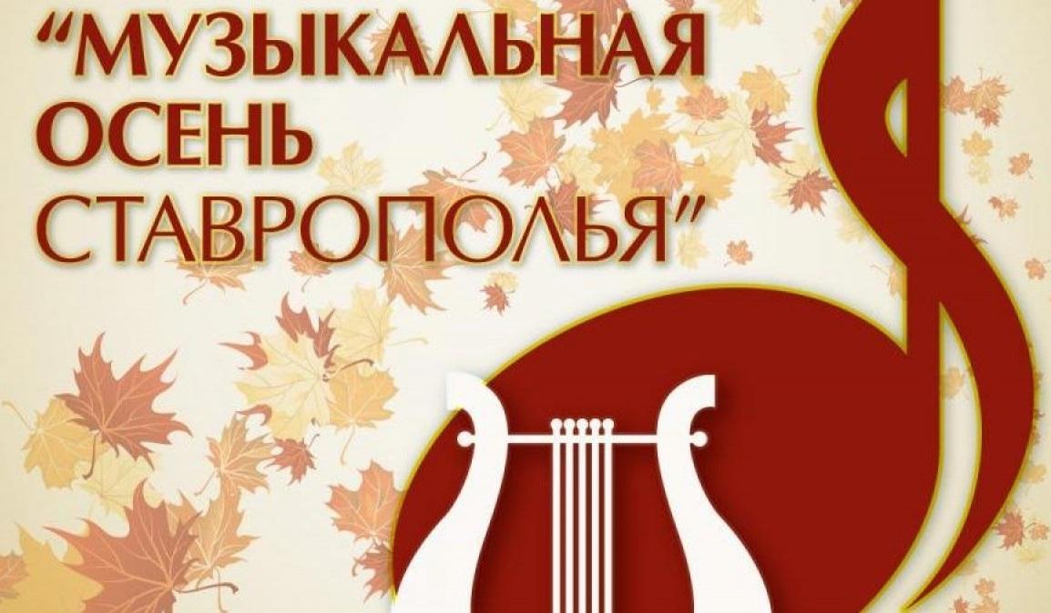 """Юбилейная """"Музыкальная осень Ставрополья"""" стартует 1 октября"""
