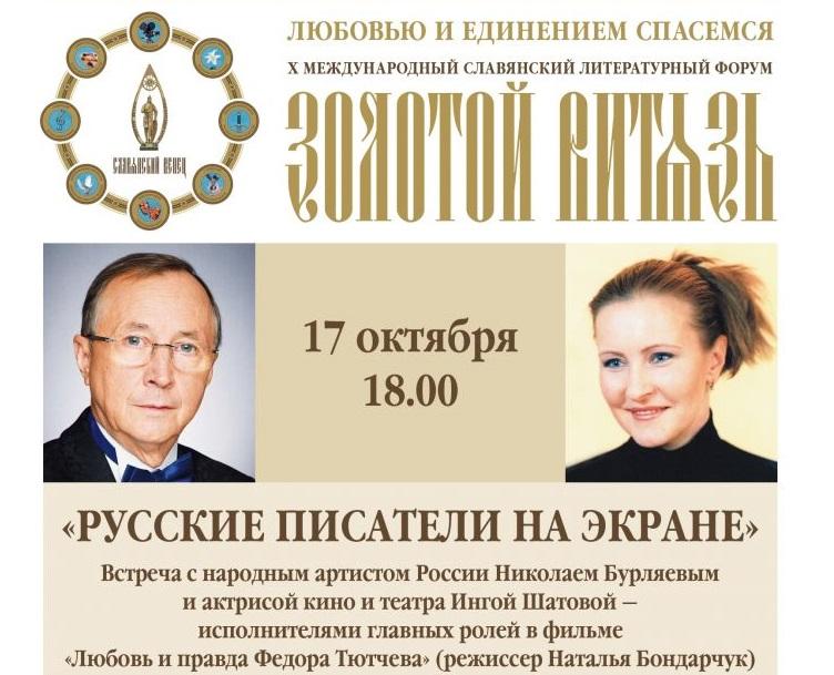 Творческая встреча с исполнителями главных ролей в фильме про Тютчева пройдет в Кисловодске