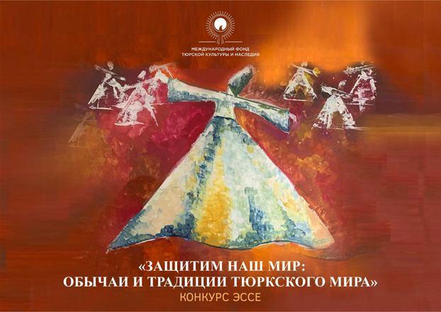 Конкурс эссе о тюркской культуре объявлен в Азербайджане