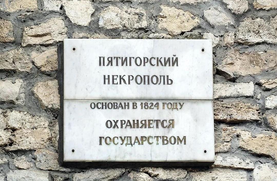 На Ставрополье отреставрируют пятигорский Некрополь
