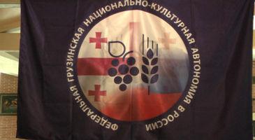 В Москве прошла презентация новой организации грузинской диаспоры . (Видео)