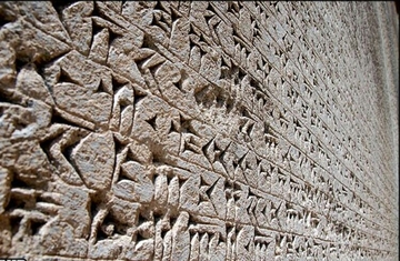 Iran has demanded that the United States return a collection of cuneiform tablets of the Achaemenid period