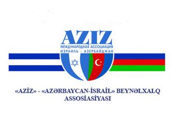 """""""АзИз"""" призвала Кнессет возобновить работу парламентской ассоциации Израиль-Азербайджан"""