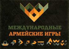 Россия принимает I Международные армейские игры