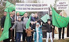 Сирийские черкесы поблагодарили Путина