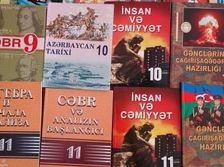 Минобразования Азербайджана учтет общественное мнение об учебниках