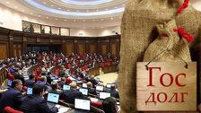 Почему растет внешний долг Армении