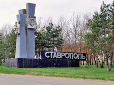 Ставрополь ждет трезвая среда