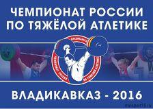Во Владикавказе стартует чемпионат России по тяжелой атлетике