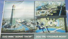 В Грозном началось строительство крупнейшего в регионе торгово-развлекательного центра
