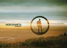 Дагестан станет героем трех фильмов телеканала Моя планета
