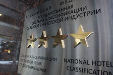 Кубанские отели стали звездными