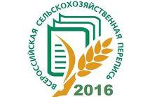 В Крыму готовятся к сельскохозяйственной переписи