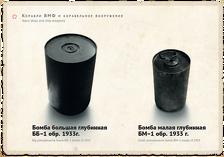 В акватории Севастополя нашли глубинную бомбу