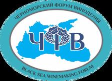 В Сочи стартует III Черноморский форум виноделия
