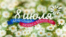 В Баку отпразднуют российский День семьи, любви и верности