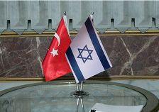 Тель-Авив рассчитывает на продолжение примирения с Турцией – МИД Израиля