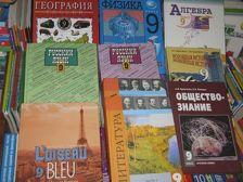 В Ингушетии всем школьникам бесплатно раздадут учебники