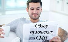 Обзор армянских СМИ за 8–14 апреля