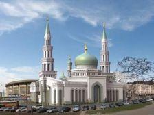 Московская соборная мечеть откроется накануне Курбан-байрама
